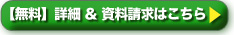 bn_green_shiryo1.jpg